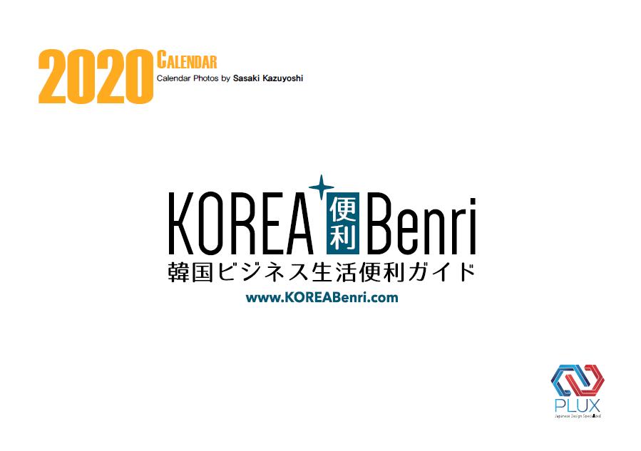 KOREA Benri calendar2020