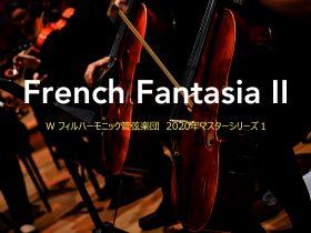 W フィルハーモニック管弦楽団 2020年マスターシリーズ1